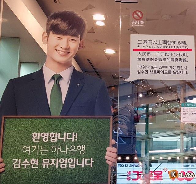キム・スヒョンさんの銀行広告