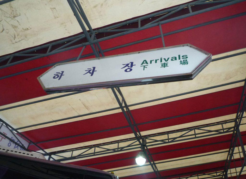 東ソウルターミナル
