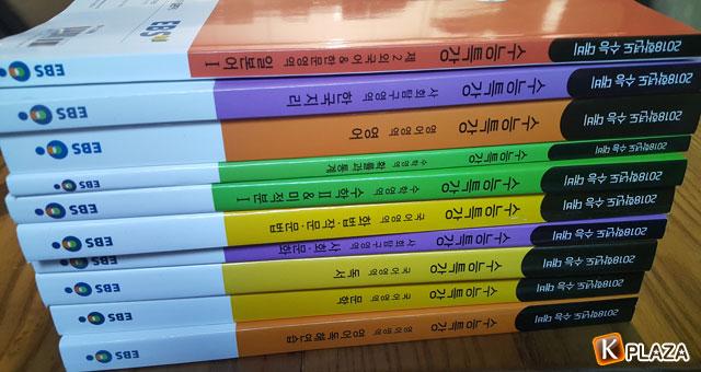 韓国の幼稚園生も知っているSKYの意味とは?そして韓国高校生が受けるスヌン日本語の難易度はどれくらい?
