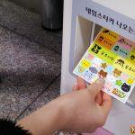 韓国の文具屋で200円以下、わずか3分で作れちゃうオリジナルハングルネームステッカー!韓国旅行の際にはお試しあれ♪