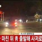 朴槿恵元大統領 弾劾後、青瓦台を出発