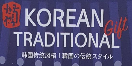 韓国土産 ダイソー 看板