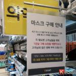 韓国のマスク販売・供給状況は?売っている価格や入荷状況をEマートに行って見てきた