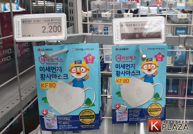 韓国子供用マスク