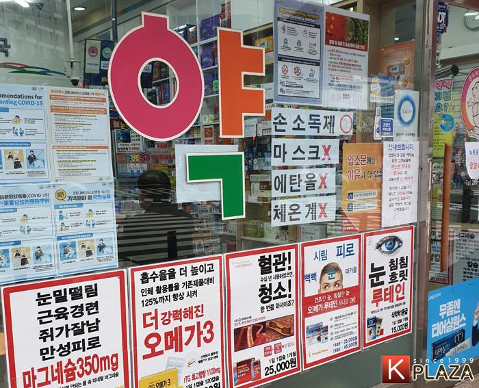 韓国「公的マスク(国の買い取りマスク)」の状況はどうなっている?韓国国内のマスク不足解決への道