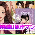 韓国語漫画本「女神降臨」ドラマの原作マンガ