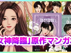 韓国語漫画本「女神降臨」