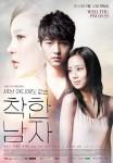 韓国ドラマ「優しい男」のあらすじ・作品紹介、ソン・ジュンギ、ムン・チェウォン主演