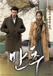 中国女優タンウェイの交際相手はヒョンビンではなく「晩秋」のキム・テヨン監督?!