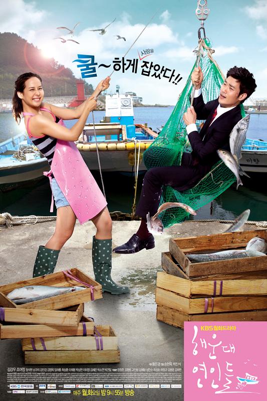 韓国ドラマ「海雲台の恋人たち」の写真