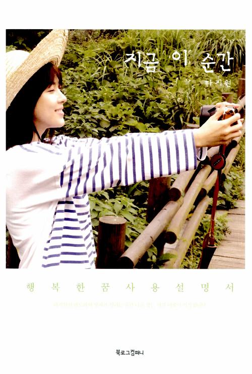ハ・ジウォンのエッセイ集「今この瞬間」写真