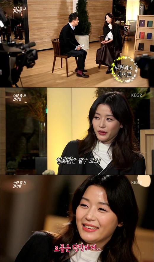 KBS「芸能街中継」チョン・ジヒョンの写真