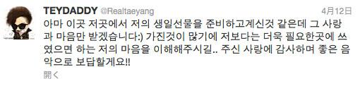BIGBANGのSOL(テヤン)の公式ツイッター
