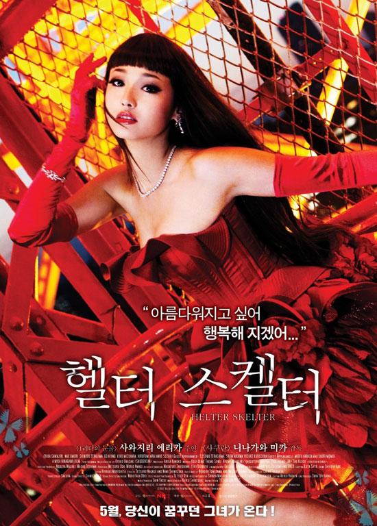 ヘルタースケルター韓国版ポスター