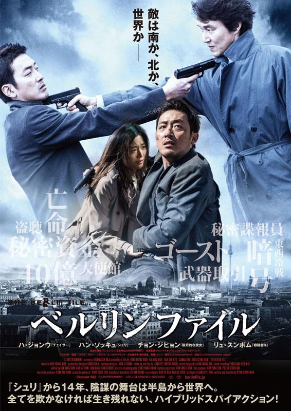 韓国映画『ベルリンファイル』ポスター