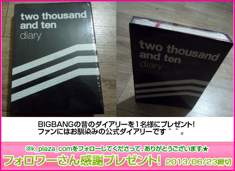 bigbang_present20130620