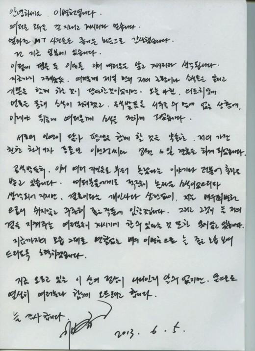 lee byonhyun-letter
