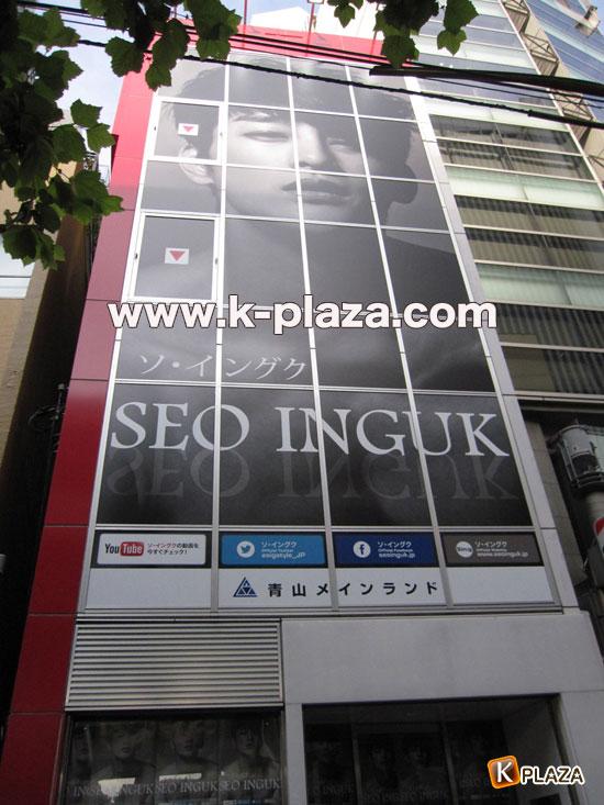 ソ・イングクビルボード広告