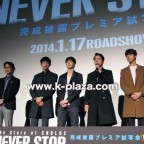 CNBLUE(シーエヌブルー)『The Story of CNBLUE /NEVER STOP』完成披露プレミア試写会 取材レポート!