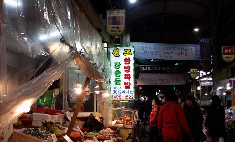 ジャンチュン洞韓方チョッパル2