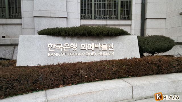 韓国銀行貨幣金融博物館1