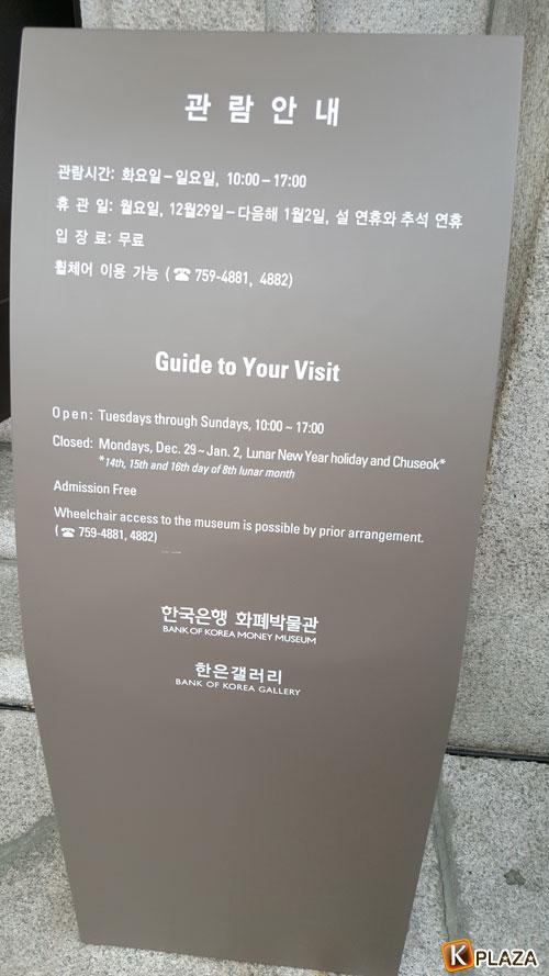 韓国銀行貨幣金融博物館4