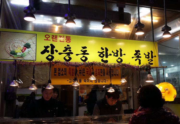ジャンチュン洞韓方チョッパル