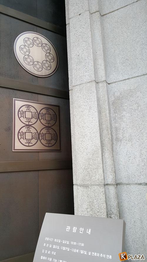 韓国銀行貨幣金融博物館3