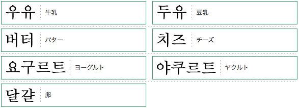 韓国語単語リスト乳製品編