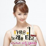 SISTAR(シスター)ダソム、ドラマ「愛は歌に乗って」でOST初挑戦!