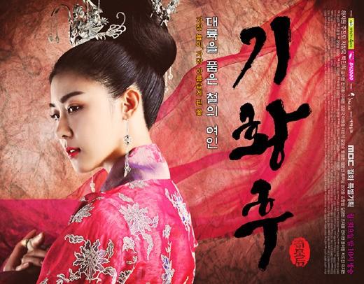 ドラマ「奇皇后」の写真