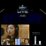 キム・ヨナ、「アナと雪の女王」のOST「Let it go」熱唱で大きな話題に!