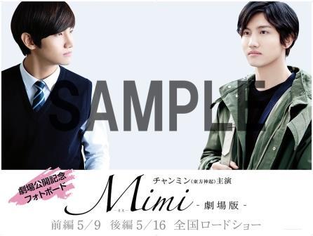 mimi_standi_out