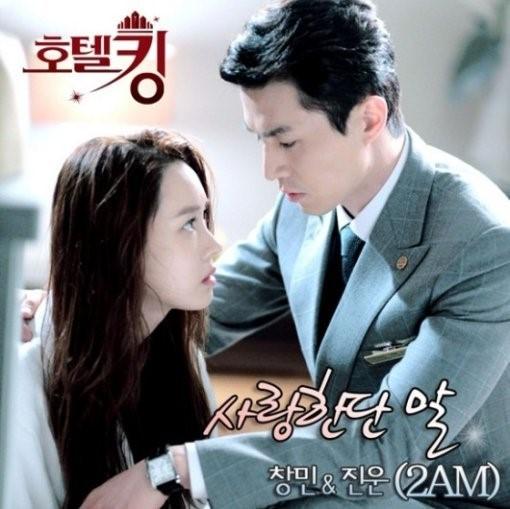ドラマ「ホテルキング」OST2AMのチャンミンとジヌンの写真
