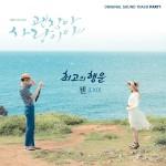 EXO(エクソ) CHEN(チェン)、初のソロOST曲「最高の幸運」が本日(23日)発表!!