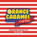 Orange Caramel(オレンジキャラメル)、新曲「私のようにしてみて」で8月18日カムバック!!