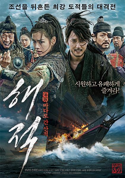 映画「海賊」の写真