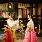 放映終了間近の「朝鮮ガンマン」、同時間帯視聴率1位に!!有終の美を飾れるか!?