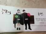 SUPER JUNIORソンミン&キム・サウン、本日(13日)結婚!メンバー、リョウクが祝歌
