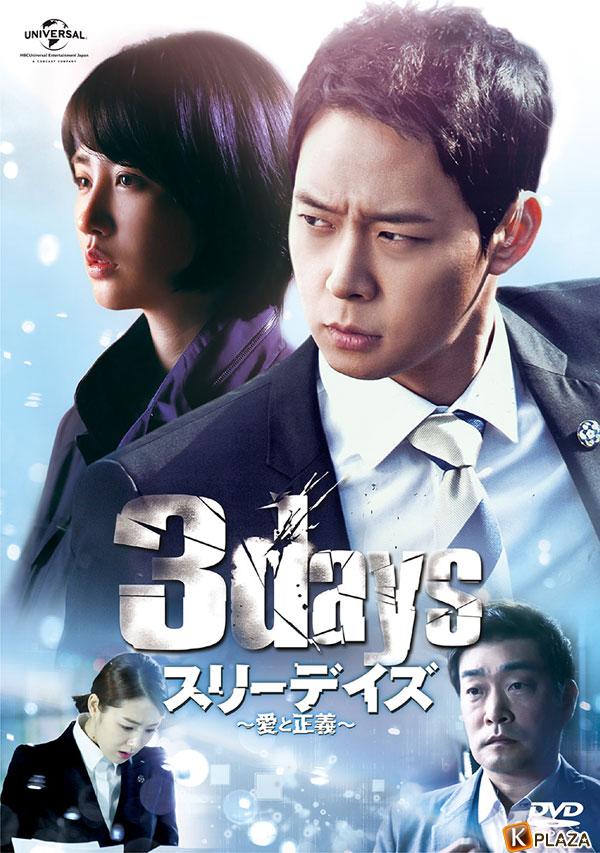 ユチョン主演3days