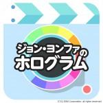 ジョン・ヨンファ初ソロバラエティ「ジョン・ヨンファのホログラム」5月に日本初放送へ!