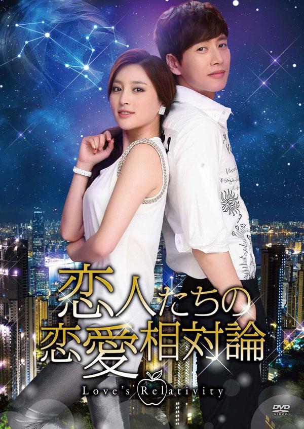 恋人たちの恋愛相対論DVD