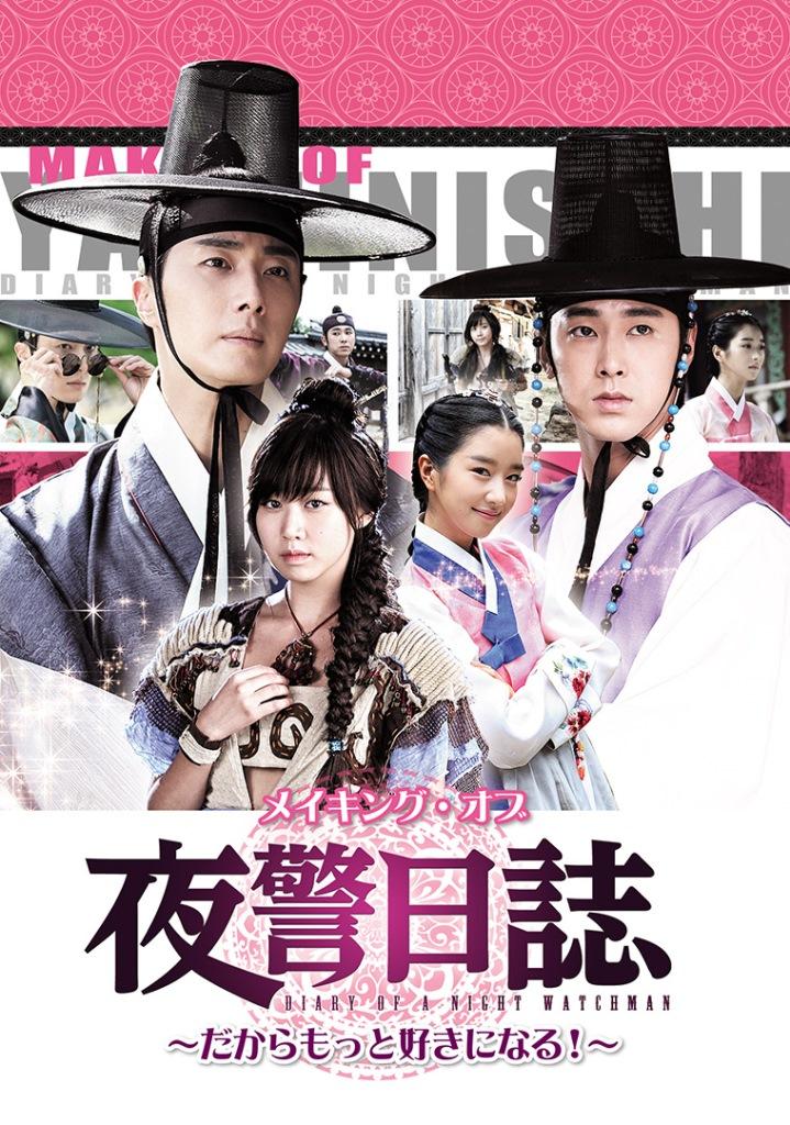 メイキング・オブ 夜警日誌 DVD_J_s