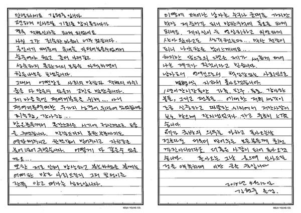 キム・ヒョンジュン手紙