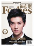 EXOを離れたルハン、「Forbes」中国版の表紙を飾る!