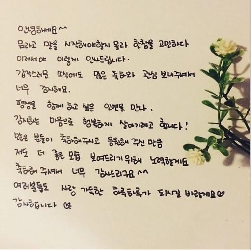ペク・スジンの直筆手紙の写真