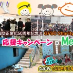 特別企画第2弾発表!「GFSC Charity 応援キャンペーン×Meet&Greet」~『SHOW CHAMPION』Special KMF2015~