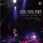 ジョン・ヨンファ(from CNBLUE)、6/24発売 ライブDVD/Blu-rayのダイジェスト映像公開!