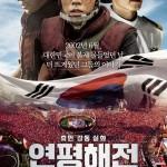 映画「延坪海戦」、2015韓国映画公開初週新記録を達成&観客動員165万人突破!!