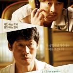 キム・ユンソク&ユ・ヘジン出演「極秘捜査」、2015年公開映画の中で最短で200万人突破なるか!?